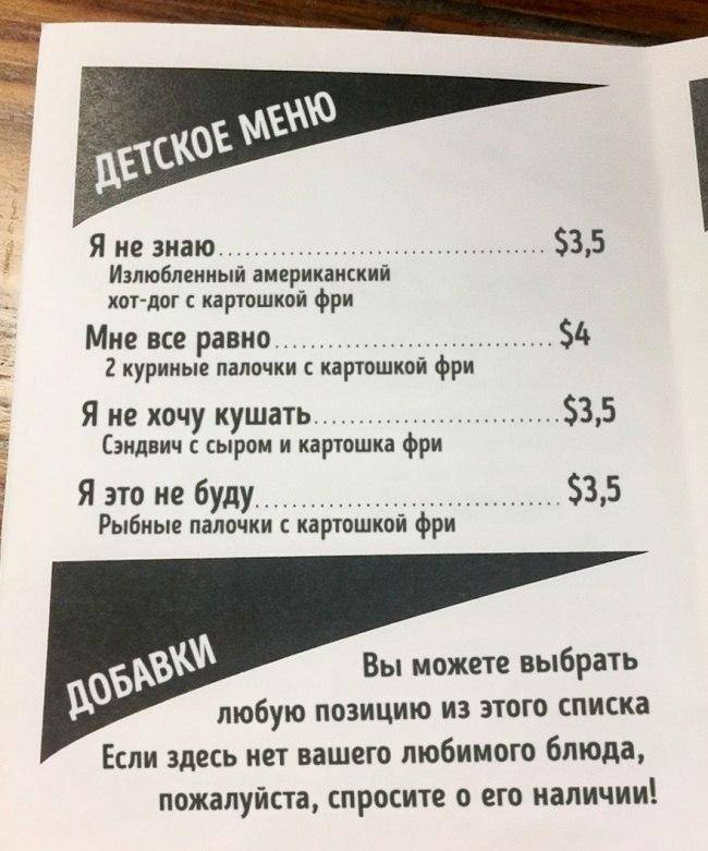 Правильное детское меню =)
