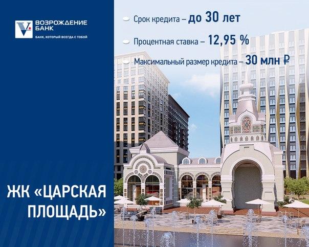 Живите в центре истории!  Банк «Возрождение» предлагает ипотеку без