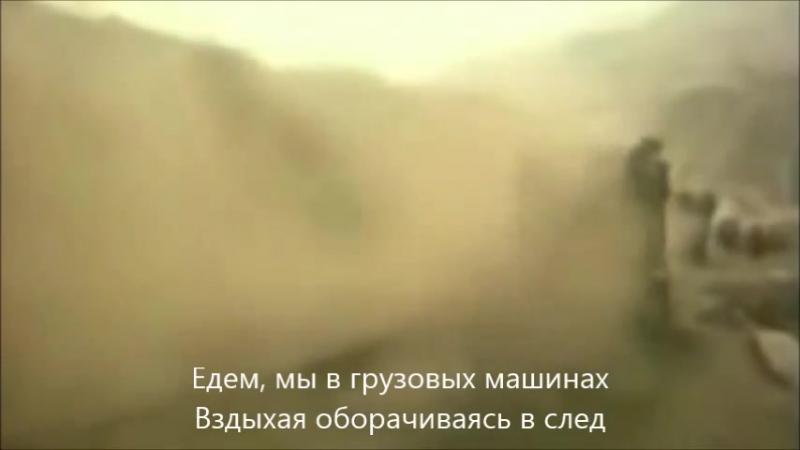 Песня про депортацию Алан(Карачаевцев ,Балкарцев)«Кавказ таула»