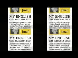 My English без ком-ов