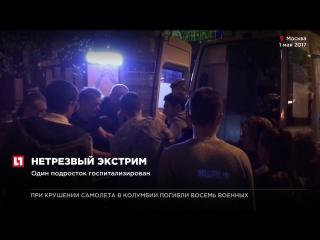 Двое молодых людей прыгнули с Андреевского моста в столичном Парке Горького
