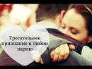 Трогательное признание в любви парню