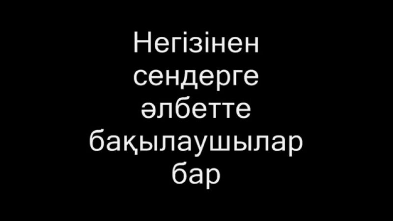 82.Инфитар Имад Аль-Мансари - казакша.mp4