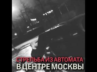 Полиция проверяет видео со стрельбой из автомата в центре Москвы