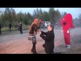 Предложение руки и сердца!)))