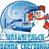 Архангельск - родина Снеговика
