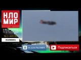 НЛО секретное видео НАСА высокотехнологичный НЛО DARPA