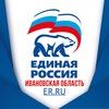ЕДИНАЯ РОССИЯ Ивановская область