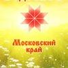 Родосвет Москва ✸Московский край Родового Огнища