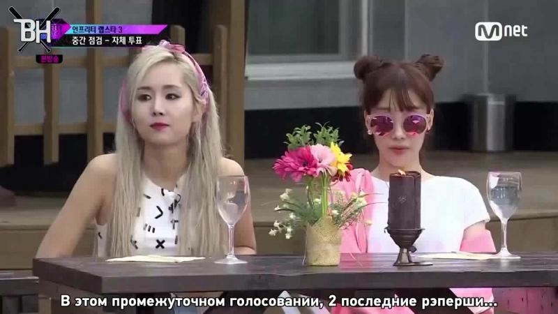 [SHOW] Unpretty Rapstar vol3 | Дерзкие Рэперши 3 сезон - 6 эп (рус. саб)