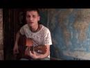 А-Студио - Джулия A-Studio - Julia cover гитарный кавер