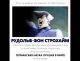 РУДОЛЬФ ФОН СТРОХАЙМ