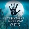 Территория Мистики|Театр страшных историй|СПб