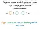 37. Перечисление и обобщающие слова при однородных членах