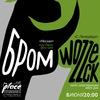 Бром (Москва) и Wozzeck в The Place