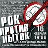 Рок против пыток. Благотворительный концерт