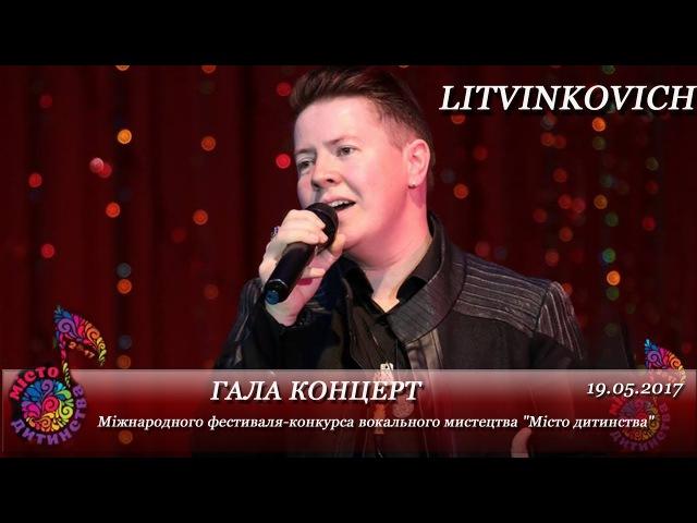 Євген Літвінкович (LITVINKOVICH). Виступ на Гала концерті конкурсу Місто дитинства 19....