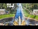 Пригороды Петербурга - Петергоф Suburbs of St. Petersburg - Petergof