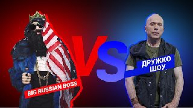 Рэп Баттл - Дружко Шоу vs Big Russian Boss Show (Дружко vs Биг Рашн Босс)