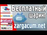 Бесплатный кард шаринг Zargacum IPTV, Триколор ТВ, Телекарта