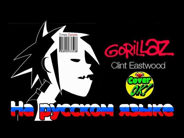 Gorillaz - Clint Eastwood [ Rus cover ]   На русском   Точка Z и CoverOK