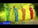 КЕДЫ - Прекрасное далёко / ELLO Kids /