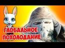 Глобальное похолодание Шуточная весёлая песня прикол переделка попурри ZOOBE Муз Зайка