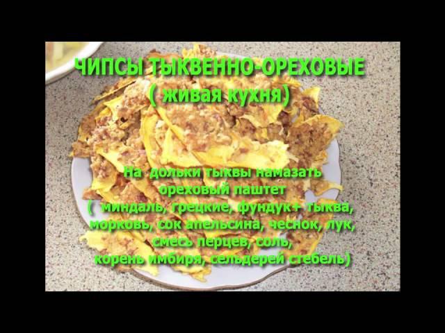 Исцеляющая пища. 35 рецептов живой еды. Как вылечить сахарный диабет при помощи питания