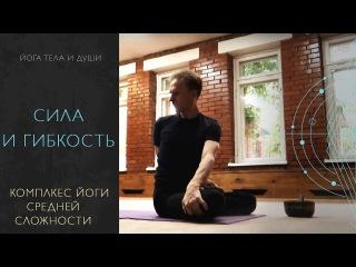 Сила и гибкость, комплекс хатха-йоги средней сложности,