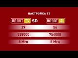 Настройка сигналов Т2 телеканалов «Оплот ТВ» HD/SD и «Оплот 2»!