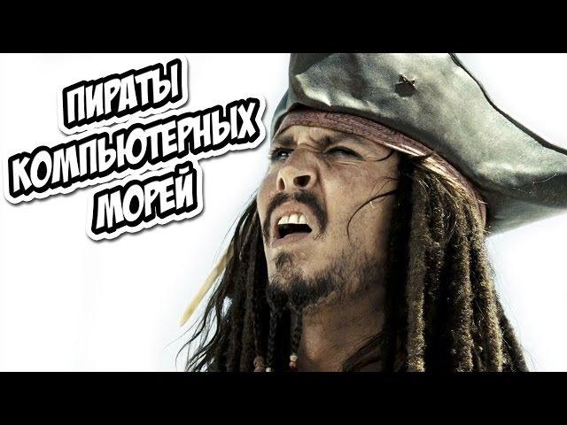Пираты компьютерных морей (Переозвучка)