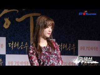 [S영상] '덕혜옹주' 조정석 이민정 구혜선 김태리, '톱스타 총출동 VIP시사회'