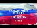 NYUSHA / Нюша - Выбирать чудо, Я - Россия, 12.06.17