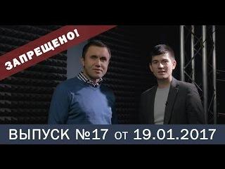 О битве экстрасенсов | InstalGod News - №17