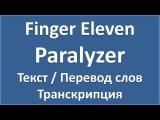 Finger Eleven - Paralyzer (текст + перевод и транскрипция слов)