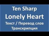 Ten Sharp - Lonely Heart (текст, перевод и транскрипция слов)