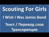 Scouting For Girls - I Wish I Was James Bond (текст, перевод и транскрипция слов)