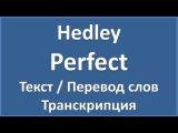 Hedley Perfect (текст, перевод и транскрипция слов)