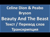 Celine Dion &amp Peabo Bryson - Beauty And The Beast (текст, перевод и транскрипция слов)