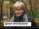 Геноцид Путинский суд разрешил разбирать русских на органы 5канал