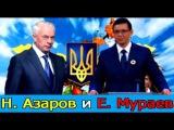 ГОДОВЩИНА ФЕВРАЛЯ 2014!! Если США даже СССР развалили, что говорить про Украину МУ...