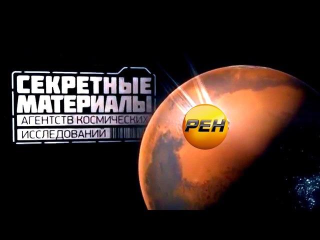 Секретные материалы Агентств космических исследований (16.06.2017)