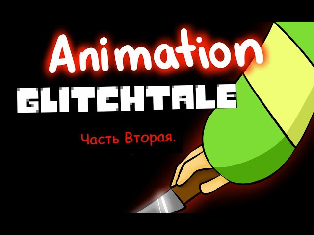 GlitchTale. UnderTale Animation. Часть 2. [Rus Dub by Denchik].