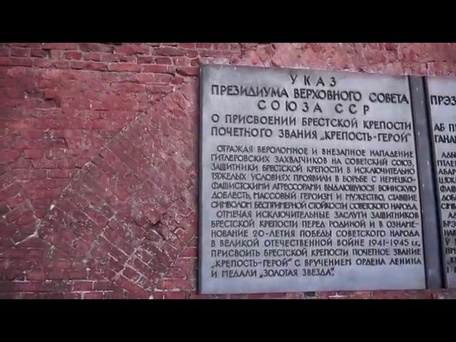 Ворота Брестской крепости. Внимание! Внимание! Говорит Москва.