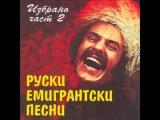 Пара гнедых - Руски емигрантски песни 2