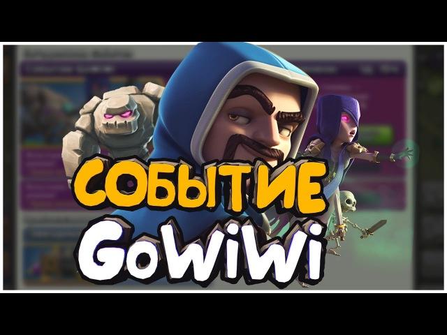 СОБЫТИЕ GoWiWi / ПРОХОЖДЕНИЕ / clash of clans