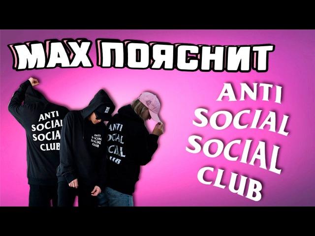 МAX ПОЯСНИТ | Anti Social Social Club
