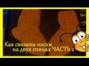 как связать носки на двух спицах ЧАСТЬ 2