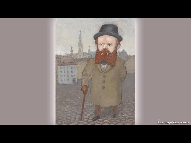 Достоевский о скрепляющей идее (Владимир Левашёв)