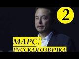 Часть 2 Илон Маск  Марс  ПОЛНАЯ ПРЕЗЕНТАЦИЯ 2016  Озвучка Hello Robots